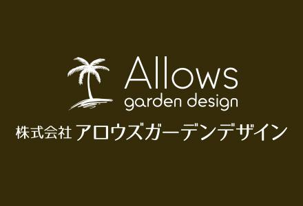 アロウズガーデンデザイン展示場PV ついに公開!!